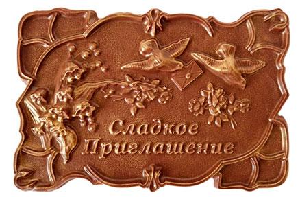 Все в шоколаде - old